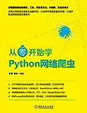 从零开始学Python网络爬虫