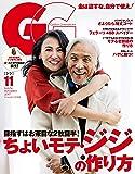SCawaii! 201711月号増刊 GG-ジジ- Vol.4