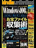Windows100% 2016年 12月号 [雑誌]