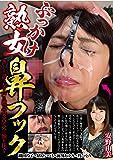 ぶっかけ熟女鼻フック 許しを請う女の声は逆に責め苦の火に油を注ぐ(NEO-365) [DVD]