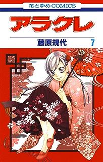 アラクレ 9 (花とゆめコミックス...