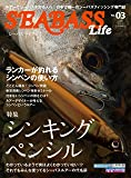 SEABASS Life(3) 2020年 2月号 [雑誌]: つり人 増刊