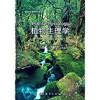 国外经典教材译丛:植物生理学(第5版)(中译本)