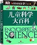 DK儿童科学大百科:儿童科学启蒙全书