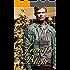 Christmas Knight: A Holiday Novella (Louisiana Knights Book 4)