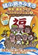 爆笑!最新ライブ ベストセレクション 1 [DVD]