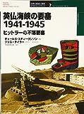 英仏海峡の要塞 1941‐1945―ヒットラーの不落要塞 (オスプレイ・ミリタリー・シリーズ―世界の築城と要塞イラストレイテッド)