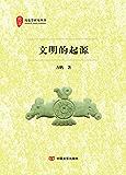 文明的起源 (历史学研究丛书)