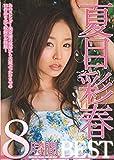 夏目彩春8時間BEST ムーディーズ [DVD]