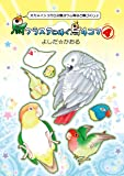 鳥クラスタに捧ぐ鳥4コマ4 オカメインコから文鳥ヨウム等など鳥づくし♪