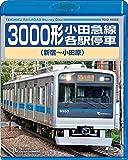3000形小田急線各駅停車(新宿~小田原) [Blu-ray]