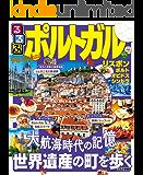 るるぶポルトガル(2018年版) (るるぶ情報版(海外))