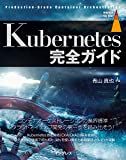 Kubernetes完全ガイド (impress top gear)