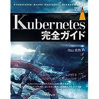 Kubernetes完全ガイド (impress top gear)