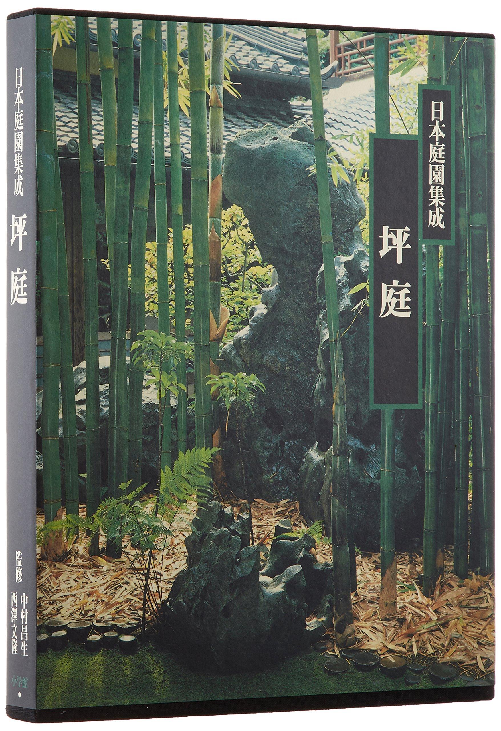 Tsuboniwa (Nihon teien shūsei) (Japanese Edition)