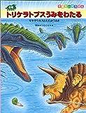 恐竜トリケラトプス うみをわたる (恐竜だいぼうけん)