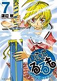 まじもじるるも-放課後の魔法中学生-(7) (シリウスコミックス)
