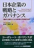 日本企業の戦略とガバナンス