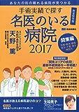 手術実績で探す「名医のいる病院」2017 関東編