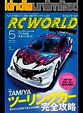 RC WORLD(ラジコンワールド) 2015年5月号 No.233[雑誌]