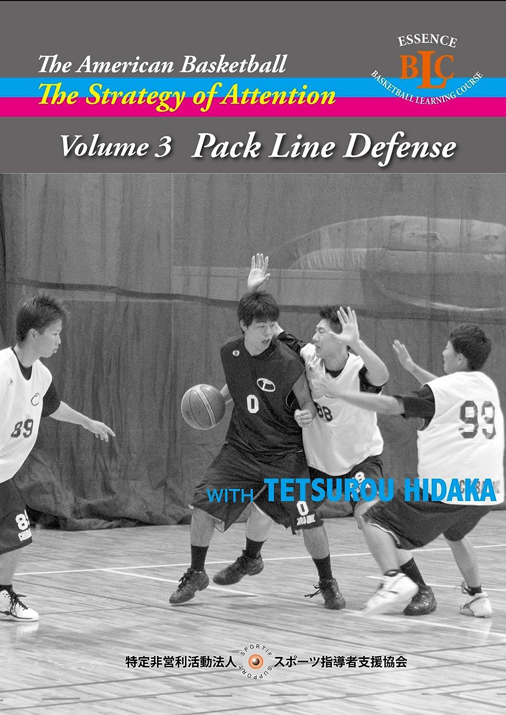 メーター ディフェンス ペリ 【1】 ゾーンディフェンスに対するペリメーターの動き&サイドからの攻撃