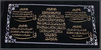 Buy Glass Home Char Khul And Ayatul Kursi On Rich Black Velvet Cloth Hand Made Work With Fabric Material Used For Framing Wall Hanging Online At Low