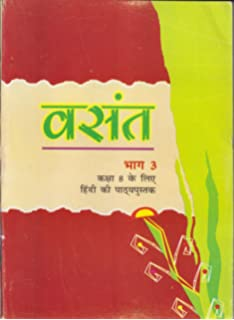 Ruchira Bhag - 3 Sanskrit Textbook for Class - 8 - 851
