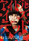 アイドル・イズ・デッド [DVD]