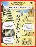 Newtonライト『古代エジプトのきほん』 (ニュートンムック)