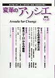 変革のアソシエ no.27(2017.1)―季刊 ひとと社会の壊され方