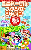 ユニバーサル・スタジオ・ジャパンよくばり裏技ガイド 2016~17年版