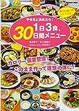 やせると決めたら! 1日3食、30日間メニュー (メディアボーイMOOK)