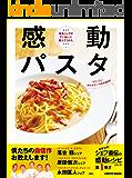 感動パスタ (レタスクラブMOOK)