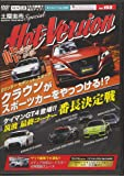 DVDホットバージョンVol.155 (DVDホットバージョン(J))