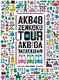 AKB48「AKBがやって来た!!」スペシャルBOX [DVD]