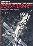 グラマンF11Fタイガー (世界の傑作機 NO.)