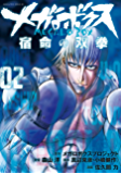 メガロボクス 宿命の双拳(2) (少年マガジンエッジコミックス)
