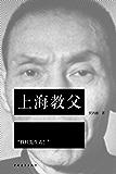 上海教父 (民国人物系列)