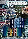 今日も編み地、明日も編み地 風工房の編み物スタイル (読む手しごとBOOKS)