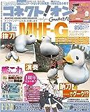 月刊ファミ通コネクト!オン 2014年6月号 [雑誌]