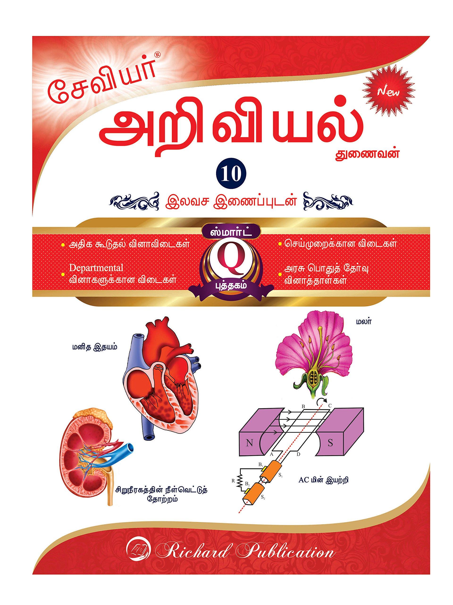 Buy XAVIER Guide Science Tamil Medium for 10th Standard Book