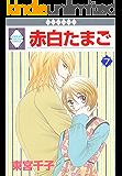 赤白たまご(7) (冬水社・いち*ラキコミックス)