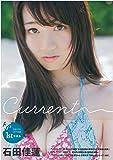 石田佳蓮 1st写真集「current」 (TOKYO NEWS MOOK)