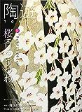 陶遊(160) 2017年 05 月号 [雑誌]: 園芸Japan 増刊