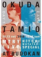 MTRY&ひとり股旅スペシャル2018@日本武道館(特典なし) [Blu-ray]