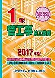 1級管工事施工管理技術検定試験問題解説集録版《2017年版》
