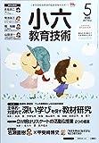 小六教育技術 2017年 05 月号 [雑誌]