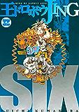 王ドロボウJING新装版(6) (コミックボンボンコミックス)