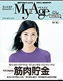 MyAge (マイエイジ) MyAge 2018 夏号 [雑誌]