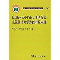Littlewood-Paley理论及其在流体动力学方程中的应用